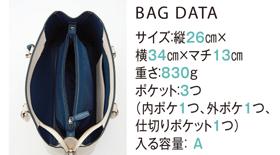 BAG DATA サイズ:縦26cm×横34cm×マチ13cm重さ:830gポケット:3つ(内ポケ1つ、外ポケ1つ、仕切りポケット1つ)入る容量:A