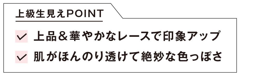 江野沢愛美が部分透けニットを5通りに着回し! 20歳からの大人っぽコーデ★_1_2