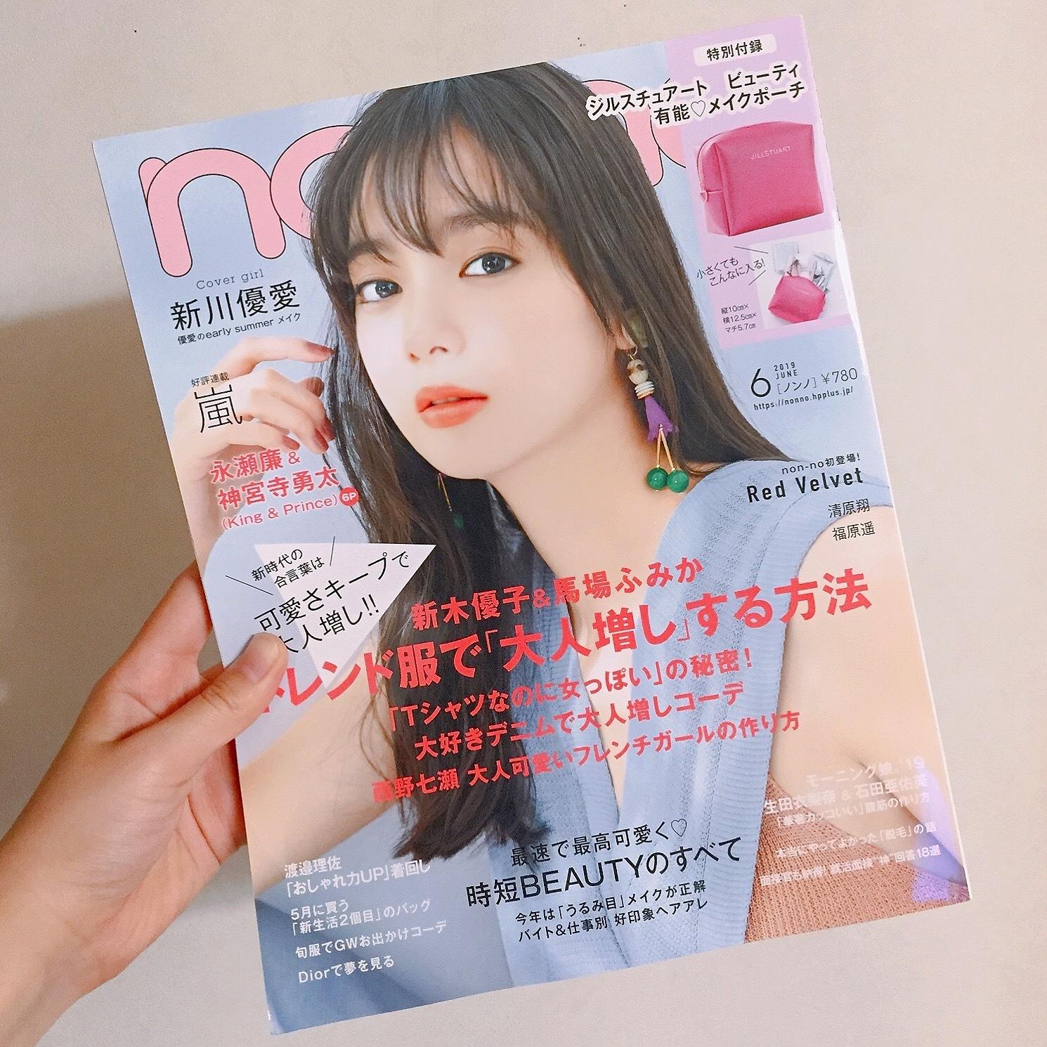 優愛ちゃん表紙の6月号🌿