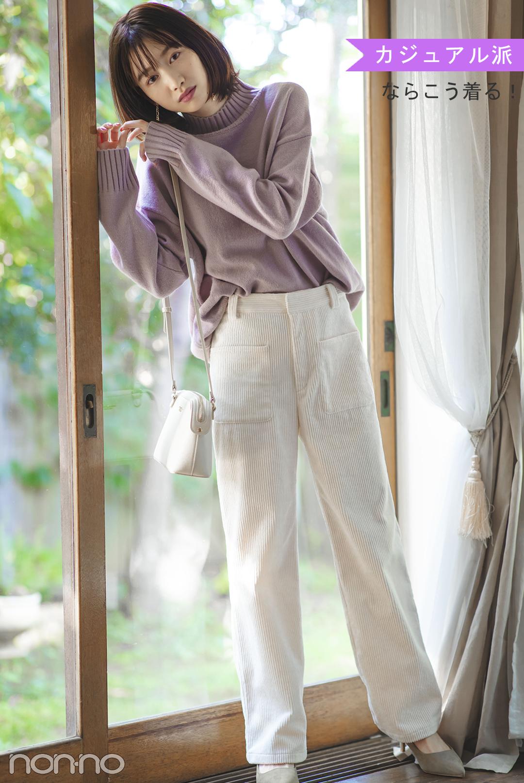 大人っぽい女らしさを盛れる 甘さ控えめな淡いラベンダー  カジュアル派ならこう着る!
