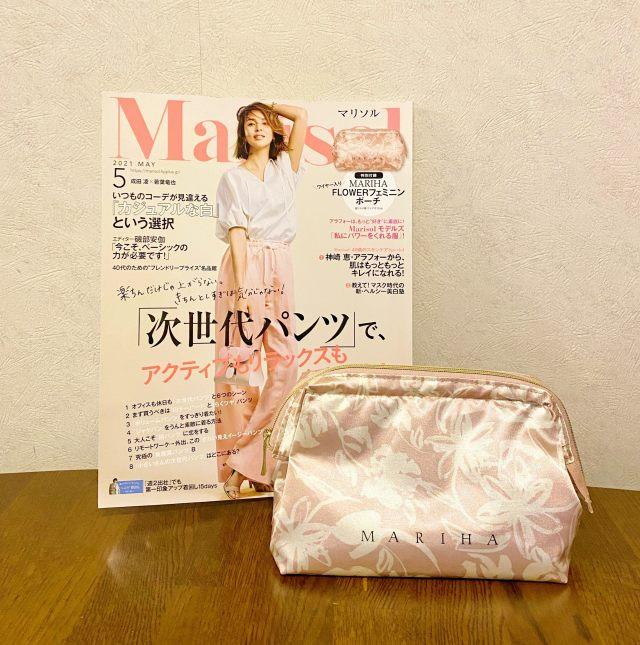 【マリソル5月号】MARIHAの大人ピンクなポーチで気分底上げ決定‼_1_1