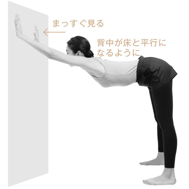 背中と床が平行になるくらいまでおしりを突き出していき、肩や背中を伸ばす。顔は正面をまっすぐ見る状態で、15秒キープ