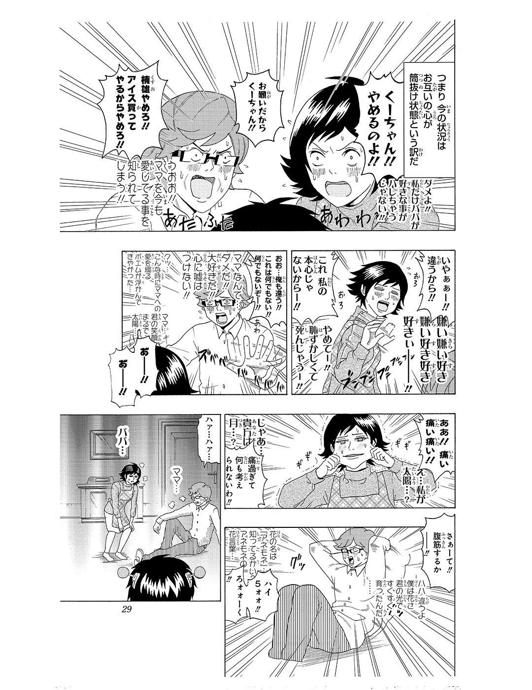 斉木楠雄のΨ難 第1話|試し読み_1_1-25
