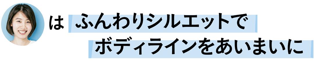 前田涼子さんはふんわりシルエットでボディラインをあいまいに
