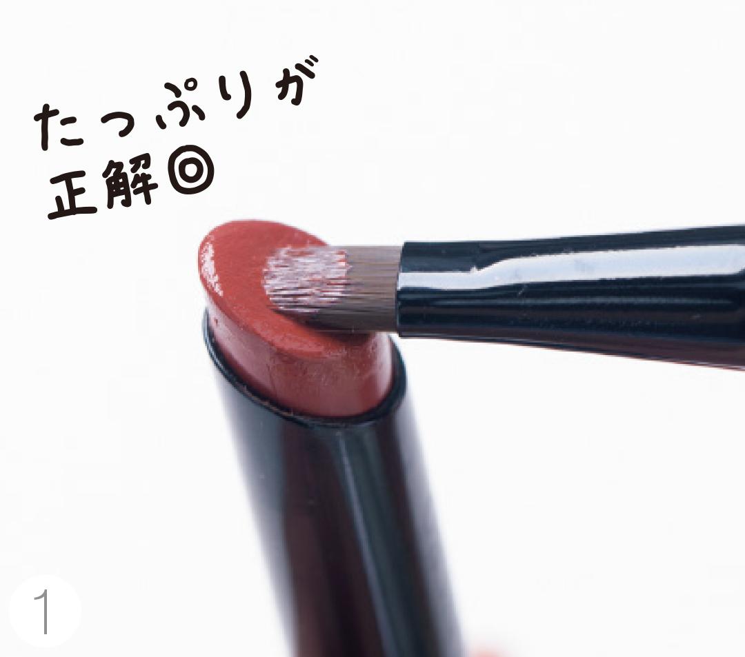 リップブラシの基本の使い方HOW TO★リップの塗り方でたちまちメイク上手に!_1_3-1