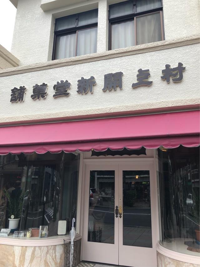 京都 村上開新堂のクッキー_1_1-1