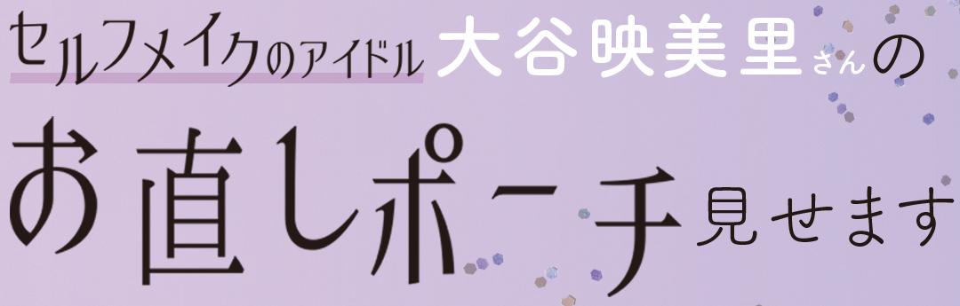 セルフメイクアイドル大谷映美里さんのお直しポーチ見せます