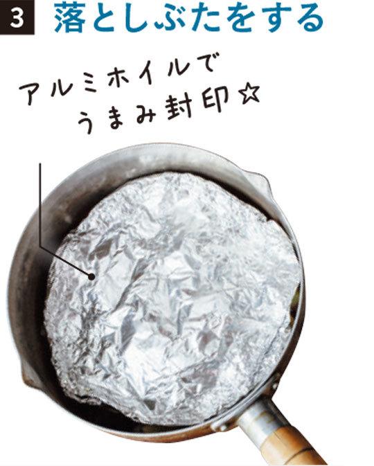 ワンポットで楽ちん美味しいごはん☆ベストレシピ4_1_3-3