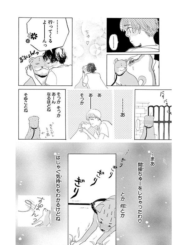 祝・戌年!わんこが主人公の「まっすぐにいこう。」で、きっと猫好きも癒される!【パクチー先輩の漫画日記 #3】_1_1-8