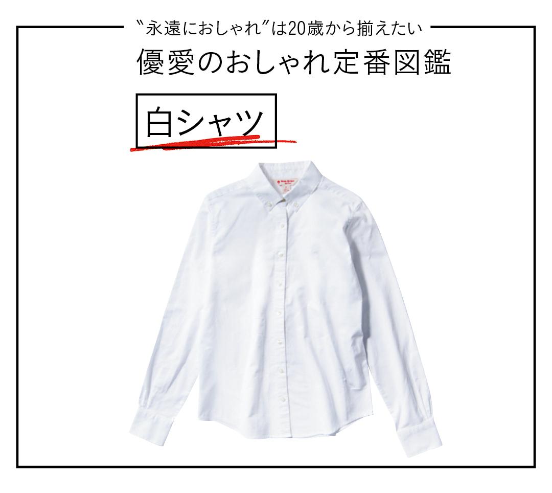 ブルックスブラザーズの「白シャツ」で変わりたい!【優愛のおしゃれ定番図鑑】_1_2