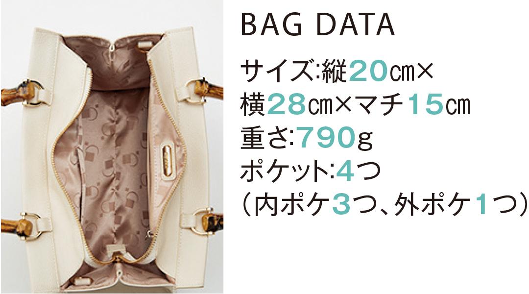 BAG DATA サイズ:縦20cm×横28cm×マチ15cm重さ:790gポケット:4つ(内ポケ3つ、外ポケ1つ)