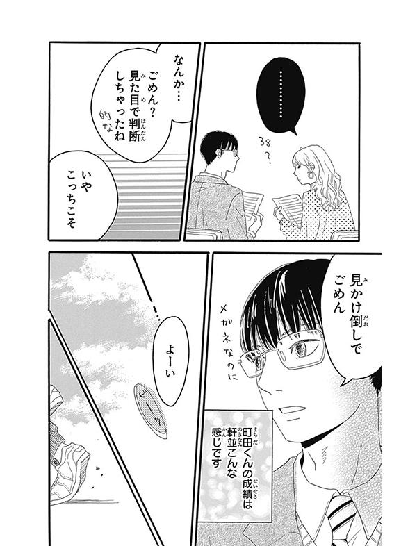 町田くんの世界 漫画試し読み17