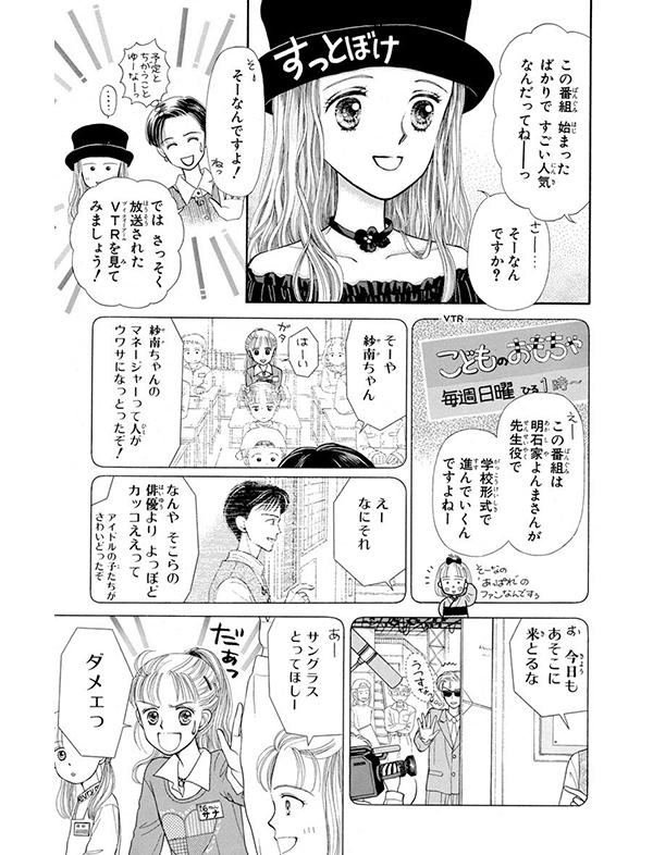 こどものおもちゃ 漫画試し読み11