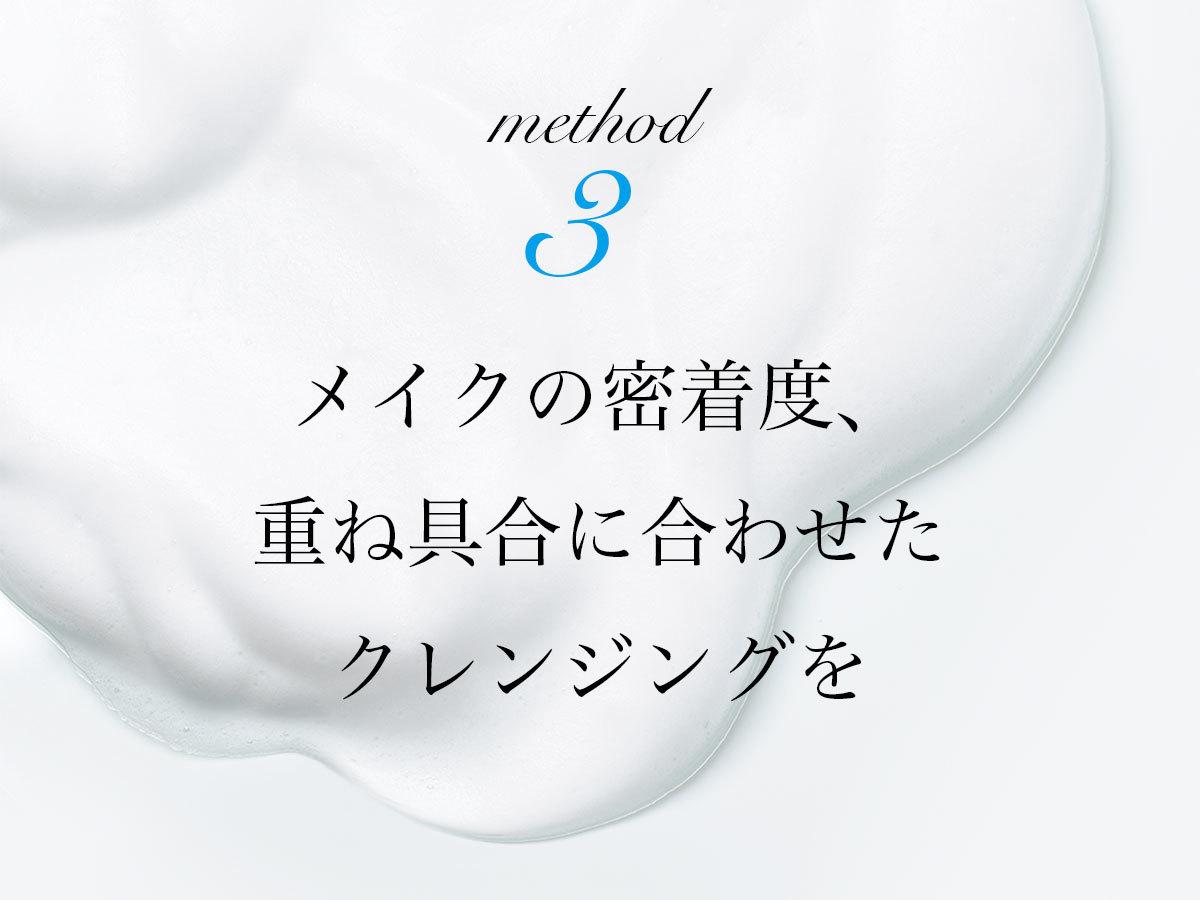 40歳からのクレンジング&洗顔「老けない5カ条」_1_2-3