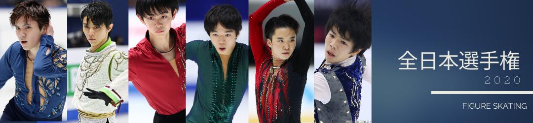 フィギュアスケート全日本選手権2020の見どころ