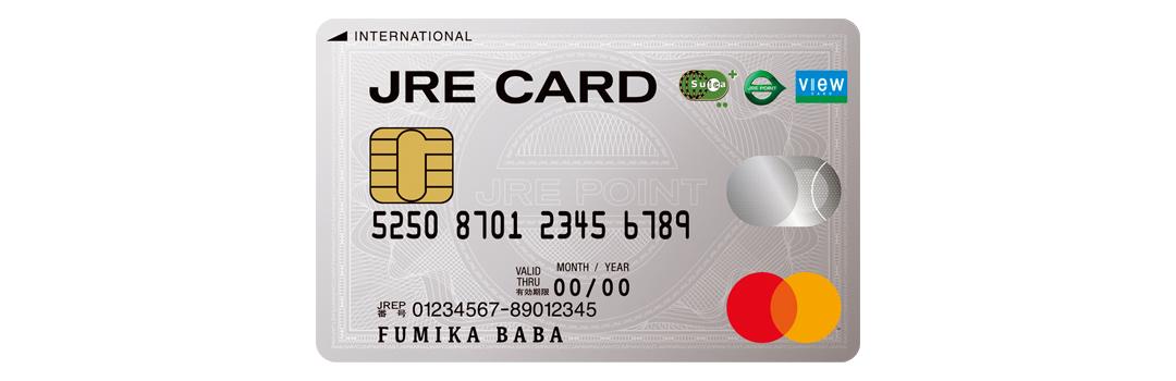 Suicaも定期券もこの1枚で! クレジットカードはJRE CARDに決まり!_1_2