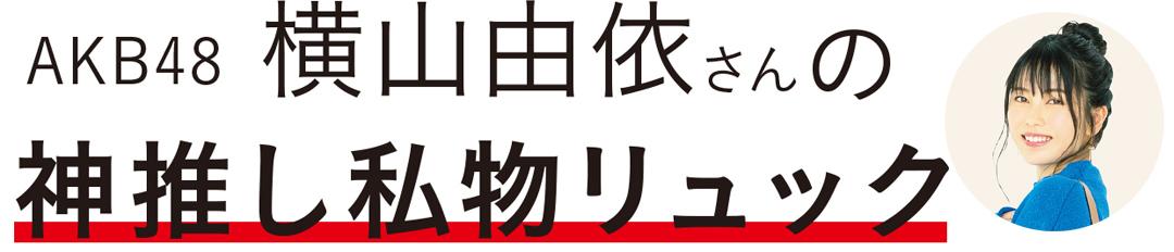 AKB48横山由依さんの神推し私物リュック