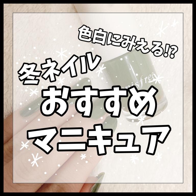 【冬ネイル】白肌見え⋆*セルフネイル_1_1