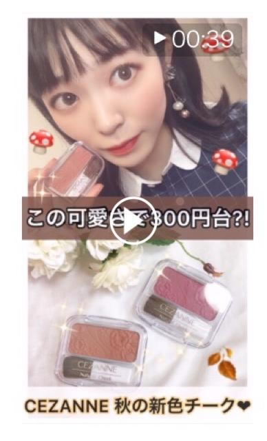 【300円で激カワ❤︎】秋のCEZANNE新色チークが買い!_1_5