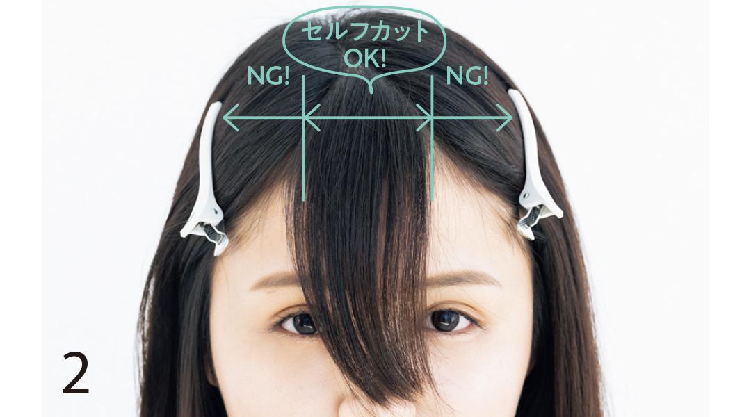 無印&ダイソーの名品で前髪セルフカット★プロが指南!_1_5