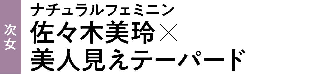 次女 ナチュラルフェミニン 佐々木美玲×美人見えテーパード