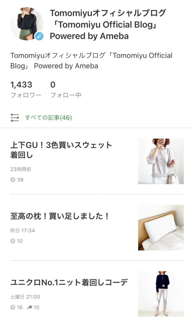ユニクロNo.1ジーンズ着回し【tomomiyuコーデ】_1_9