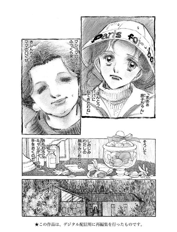 NHKドラマ『半分、青い。』で大注目!?珠玉の名作『いつもポケットにショパン』!【パクチー先輩の漫画日記 #11】_1_1-2