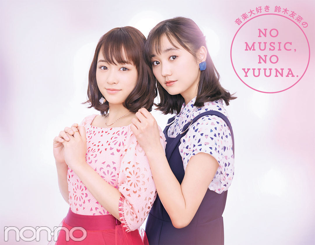 ゴールデンボンバーを熱唱! 大原櫻子さんの学生生活を明らかに【NO MUSIC NO YUUNA】_1_2