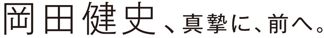 岡田健史、真摯に、前へ。