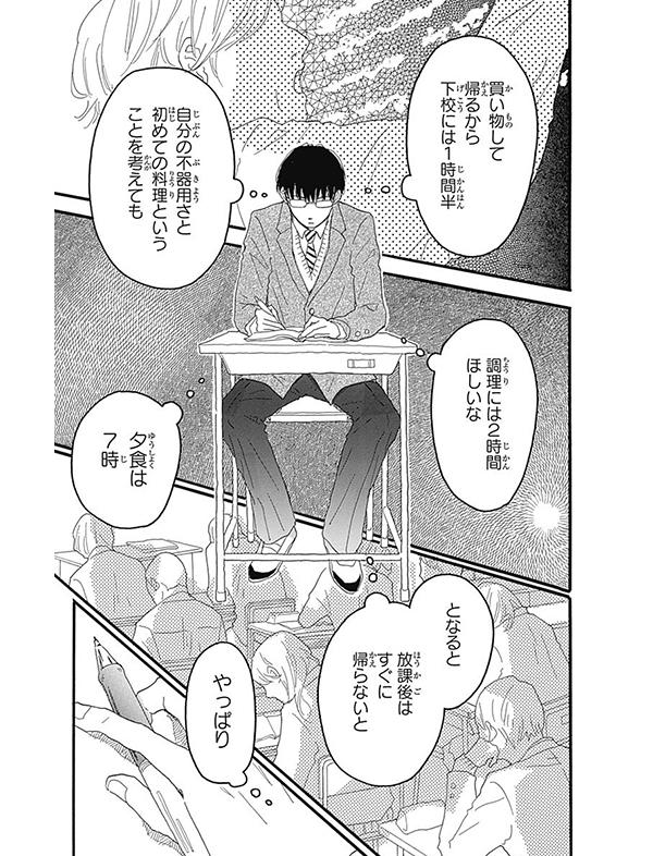 町田くんの世界 漫画試し読み26