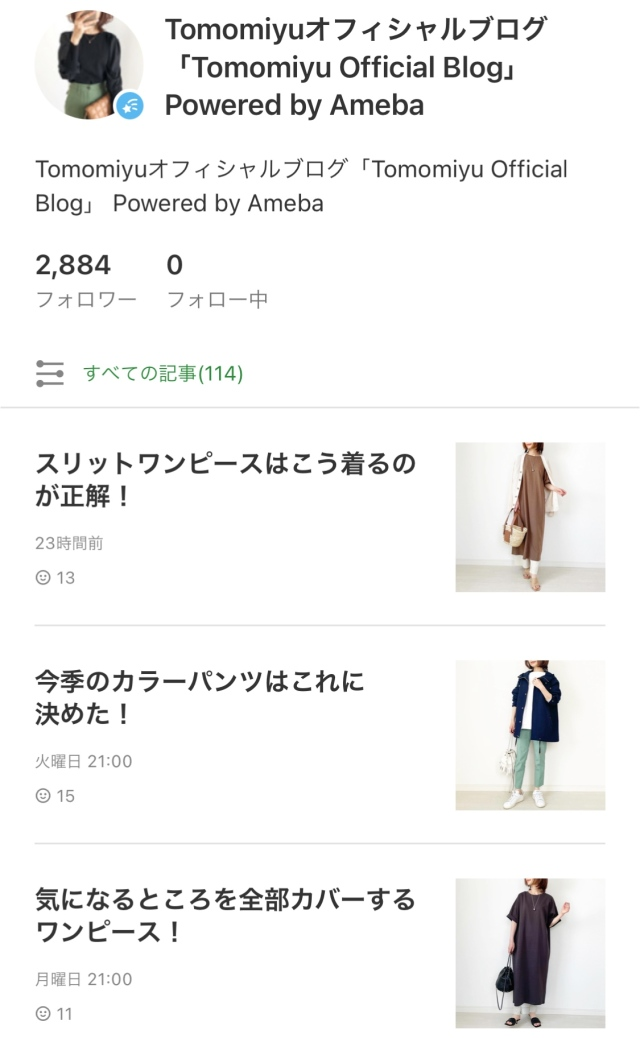 GUイロチ買いした990円スウェット【tomomiyuコーデ】_1_10