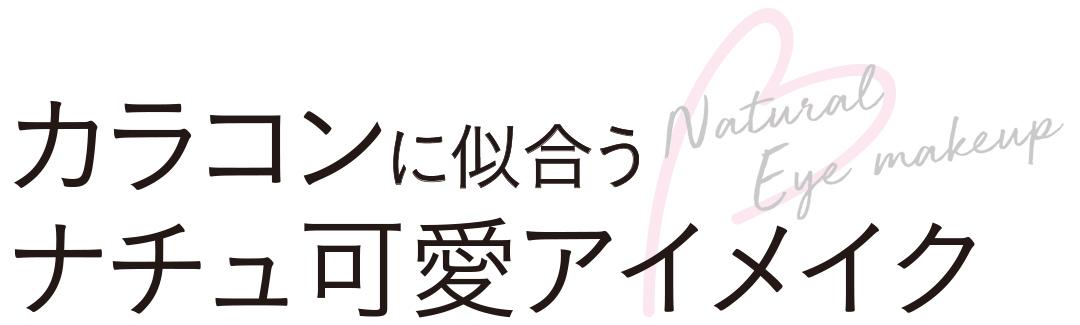 カラコンメイクの正解★ナチュ可愛に仕上がるおすすめHOWTOを伝授!_1_1