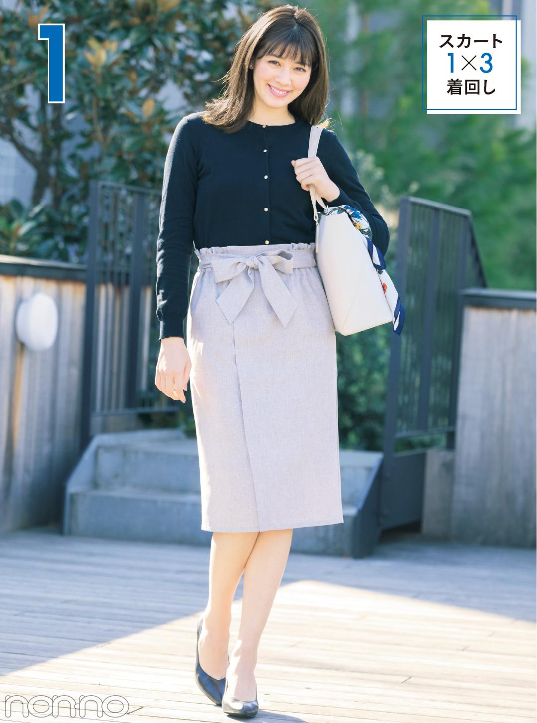 堅めオフィスできちんと見えスカート着回し☆毎日使えるタイトスカート4選!_1_2