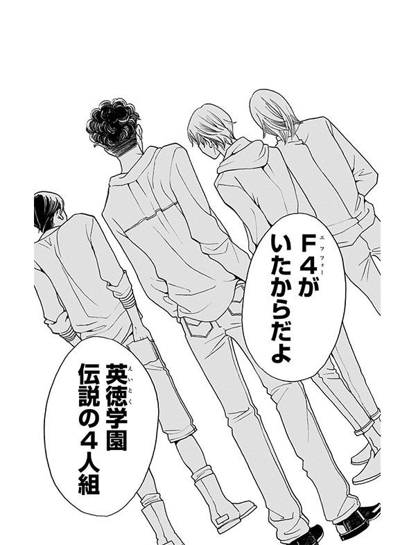 『花男』の続編『花のち晴れ〜花男 Next Season〜』が、4月からドラマ化されますよー!【パクチー先輩の漫画日記 #9】_1_1-12
