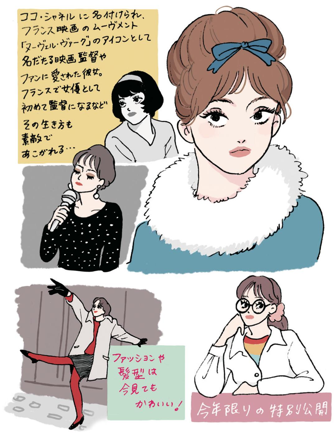 『映画の中の愛すべき女子図鑑』イラストギャラリー_1_1