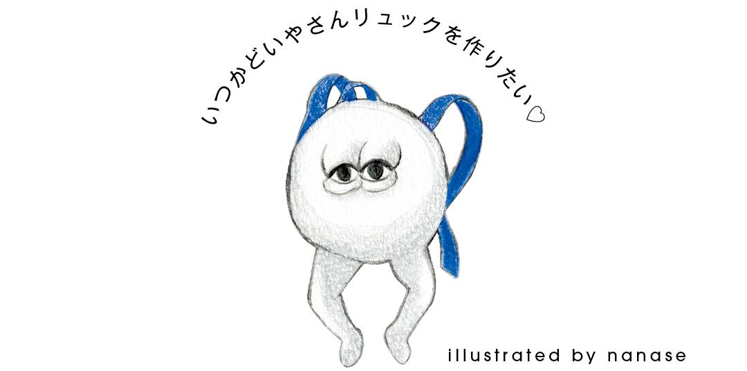 いつかどいやさんリュックを作りたい♡ illustrated by nanase