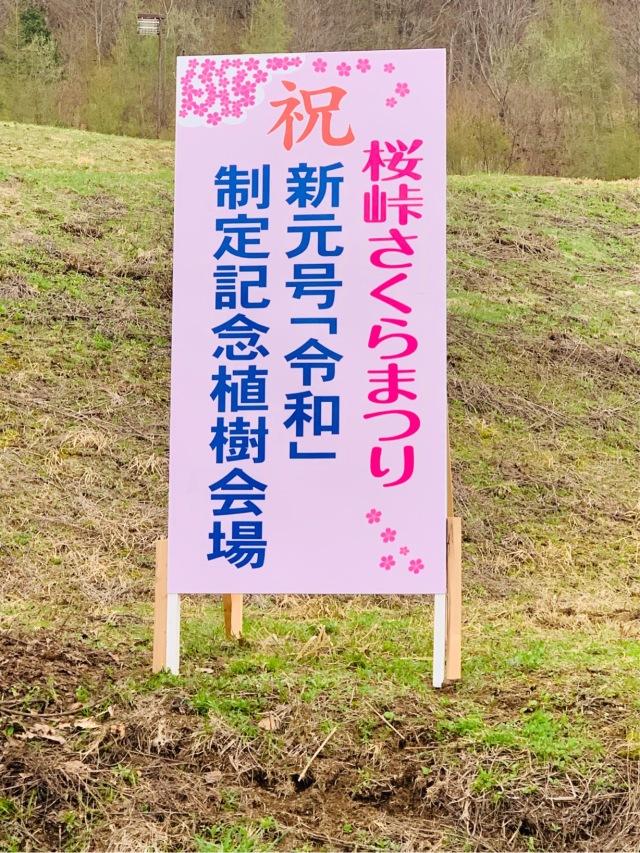 福島県でおすすめの『桜の名所』①_1_1