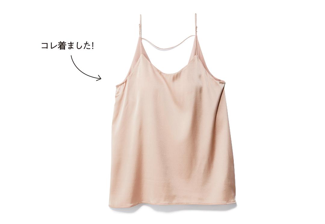 透けトップス&透けシャツに使えて超便利! おしゃれ&有能インナー16選_1_13