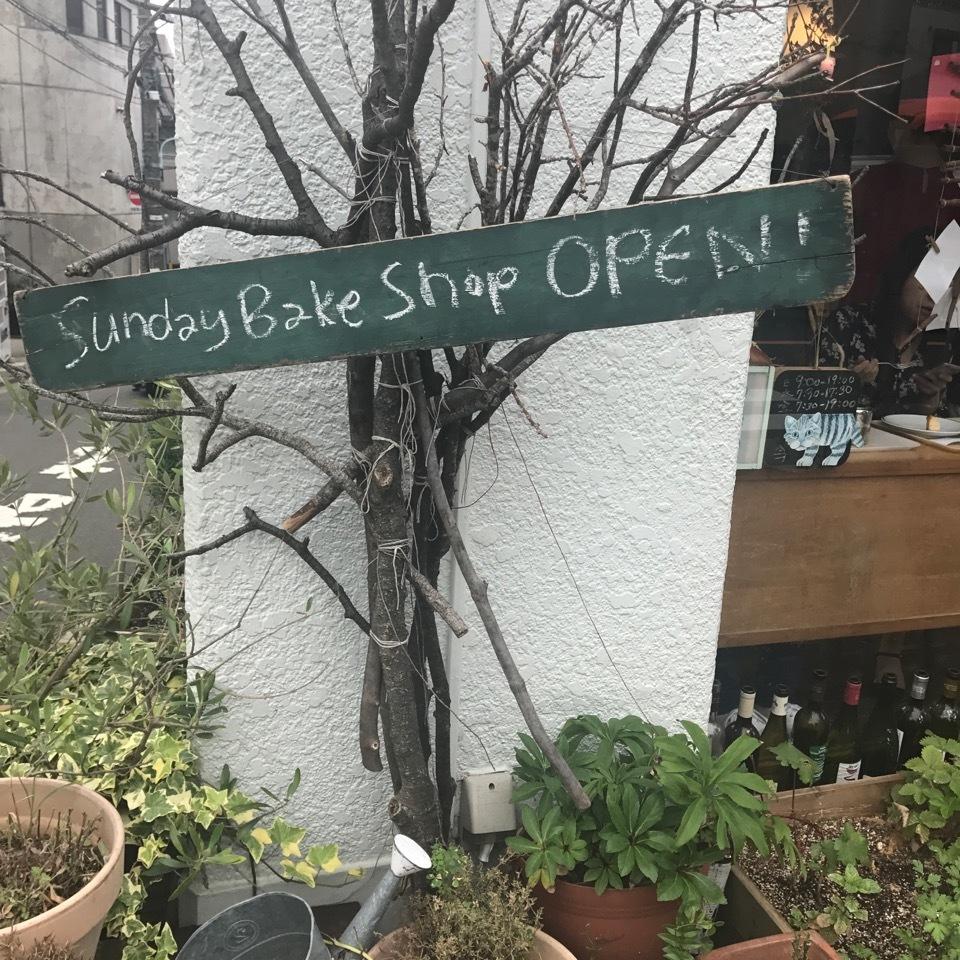 sunday bake shop_1_1