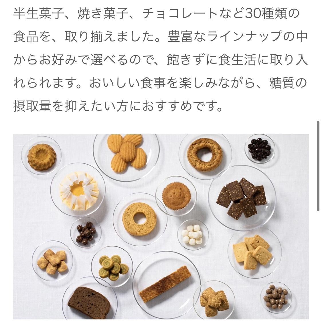 糖質カットデザート ❤︎〔2〕_1_3