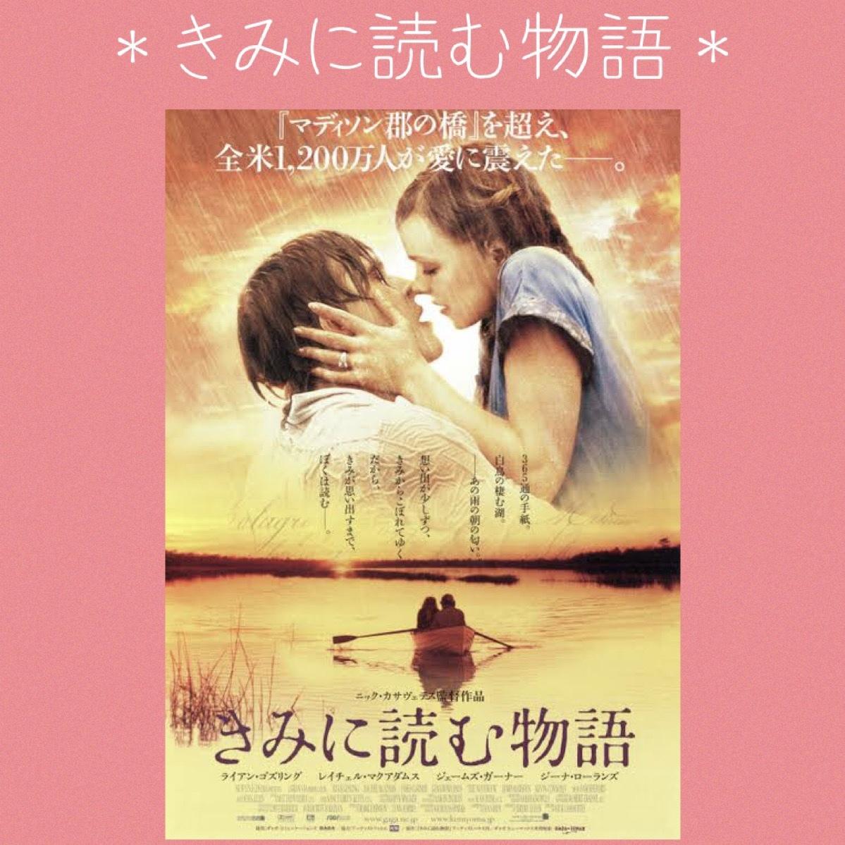 【映画】映画好きが超おすすめする恋愛映画!!_1_2