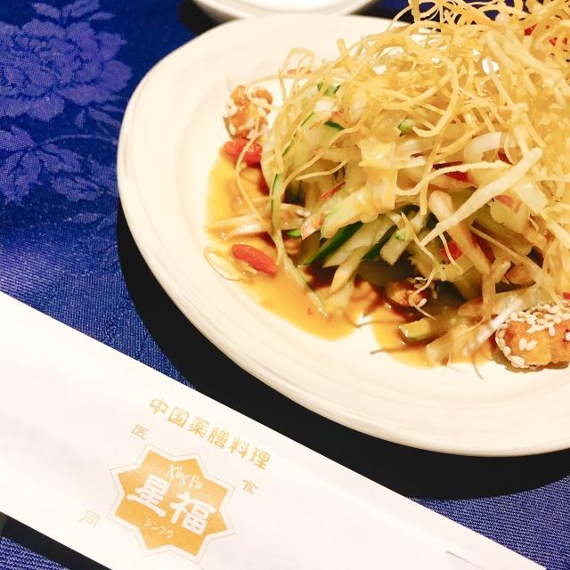 中国薬膳料理『星福(シンフウ)』~お肌に嬉しい女子限定コース~_1_1