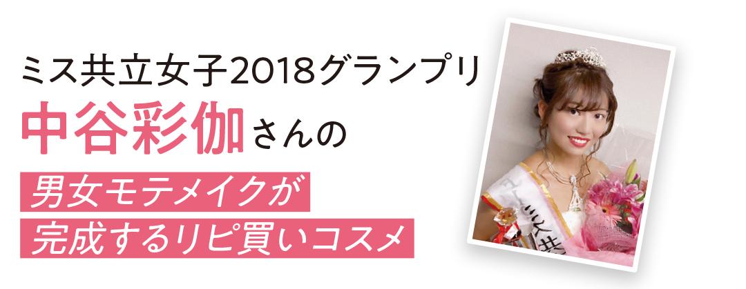 超リアル★ノンノ専属読者モデルのリピ買い神コスメ大賞を発表!【カワイイ選抜】_1_3-2