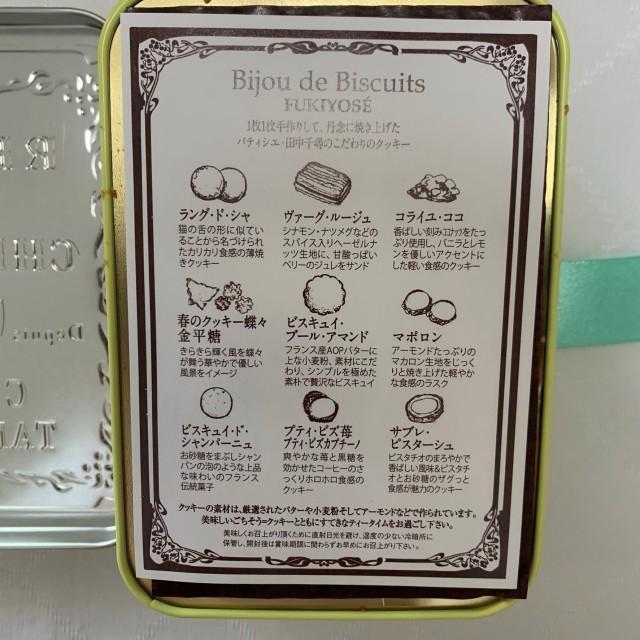 最近のおやつ【RÉGAL DE CHIHIROクッキー缶】_1_2-2