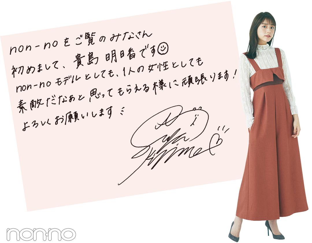 ZIP! のお天気キャスター、貴島明日香が新ノンノモデルに決定! _1_4