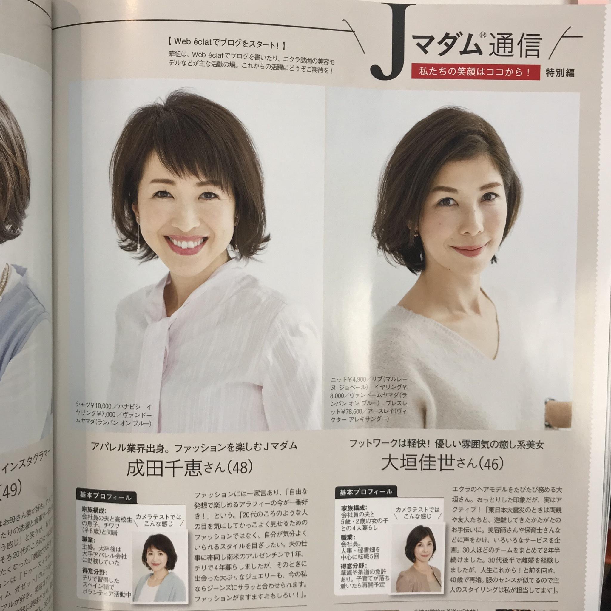 エクラ2月号 新華組メンバー発表_1_3