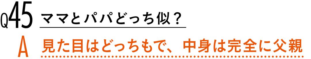 【渡邉理佐100問100答】読者の質問に答えます!PART1_1_6