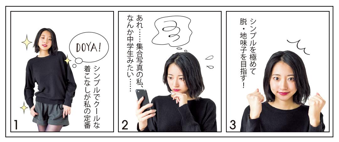 【後編】リアル20歳♡ シンプル派・武田玲奈の成人式までにおしゃれアプデ着回し_1_1