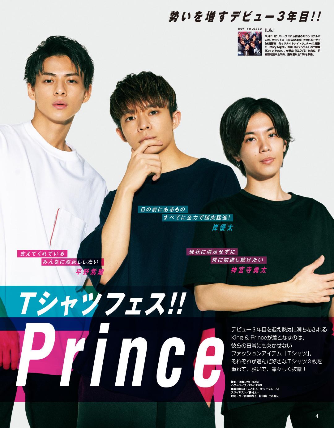気絶するほどカッコいいTシャツフェス!! King & Prince