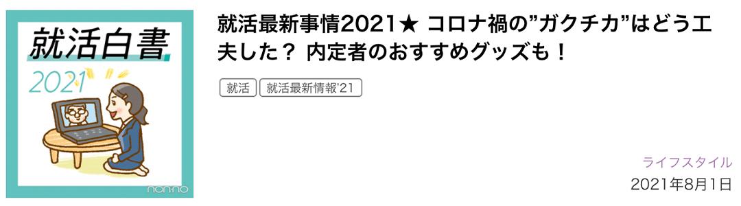 Photo Gallery|就職活動の最新事情を総まとめ!【就活2021】_1_3